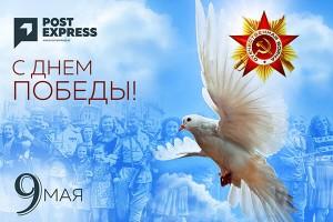 День Победы, поздравительная открытка