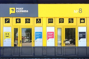 Post Express, отделение №8. Город Алматы, улица Северное кольцо, дом 3
