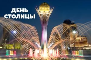 День столицы Астаны, поздравление