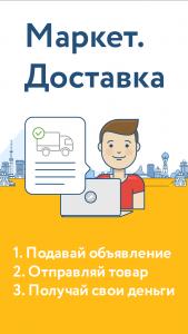 market_dostavka