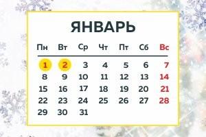 rabota-janvar-2018