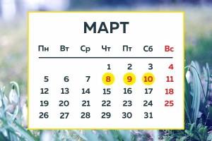 rabota-mart-2018